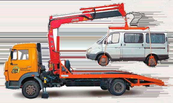 грузовой эвакуатор стоимость